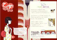 乙女の神田MAP表紙