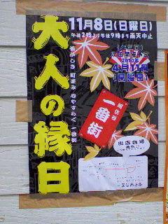 091018_asagaya_ayumi_mikoshi7.jpg