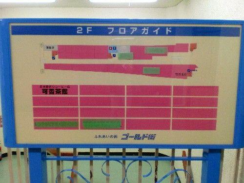 asagaya_ayumi_ゴールド街_6