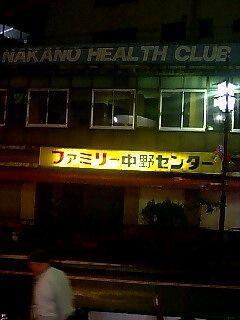 nakano-health.jpg