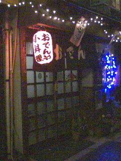 091210_asagaya_ayumi_oden_01.jpg