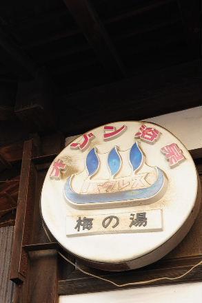 senju_umenoyu_02