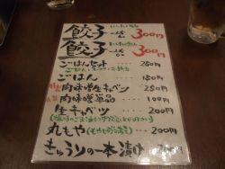 kouenji_20100108_02.jpg