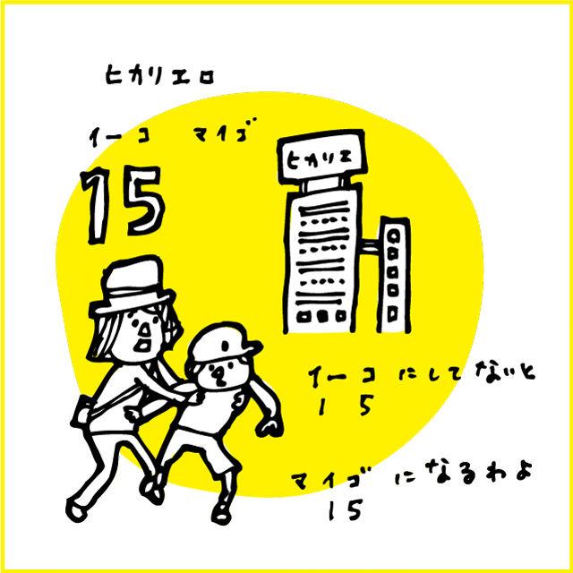 shibuya15