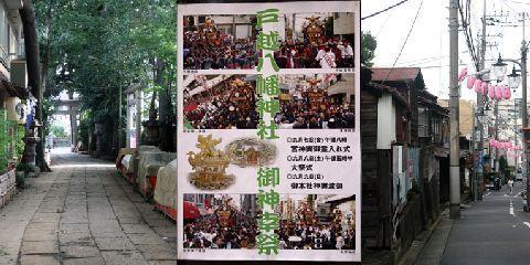 togoshi11.jpg