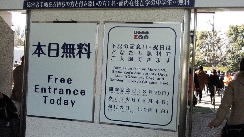 ueno-zoo-naiya (6)