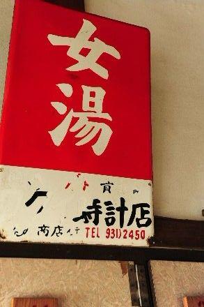 nerima_suganoyu_03