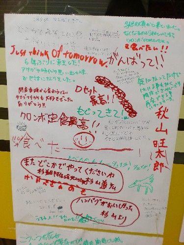 asagaya_ayumi_クロンボ_6