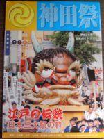 神田祭平成21年公式ガイドブック_01