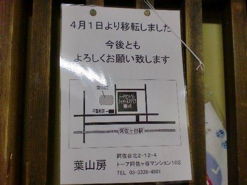 asagaya_ayumi_葉山房