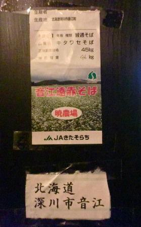 阿佐ヶ谷_アユミ_道心_そば粉