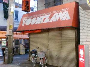 100220_asagaya_ayumi_yoshizawa_3.jpg