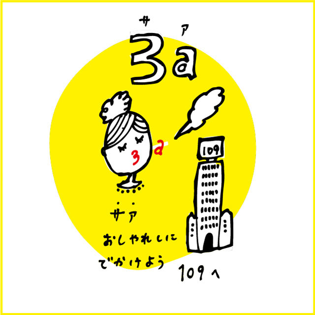 shibuya3a