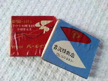 100220_asagaya_ayumi_yoshizawa_01.jpg