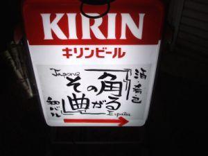 kouenji_20100115_01.jpg