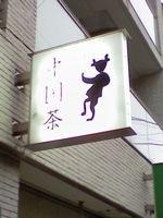 09aug01_10.jpg
