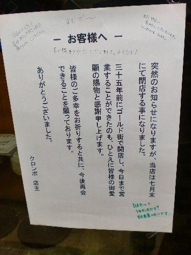 asagaya_ayumi_クロンボ_3