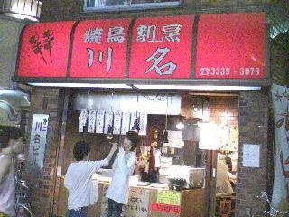 090510_ayumi_asagaya_kawana1.jpg