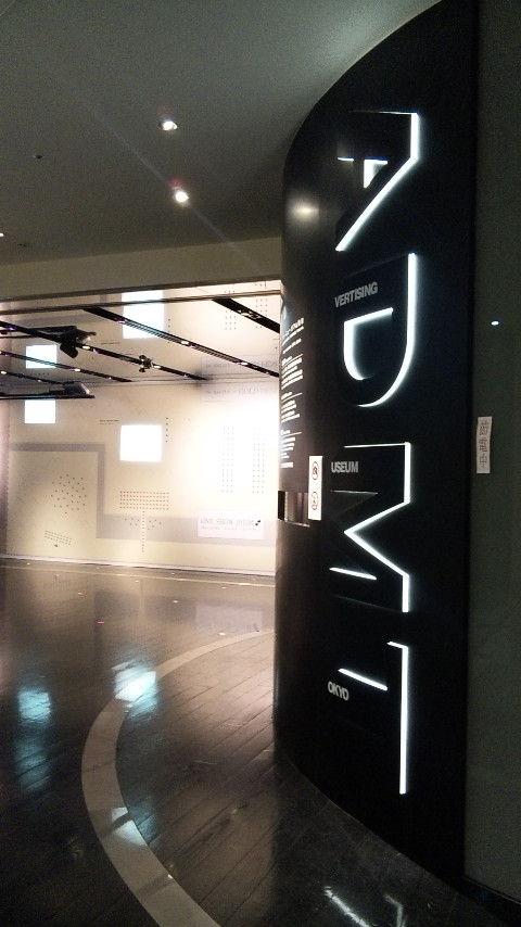 AD museum-naiya (2)