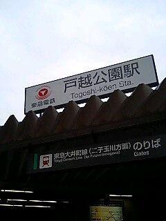 togoshi6.jpg