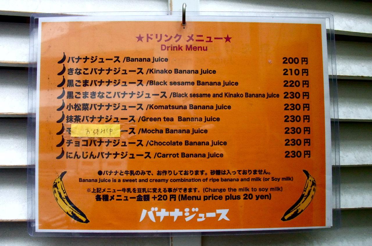 「銀座バナナジュース」の画像検索結果