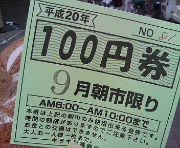 midori-100.jpg