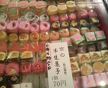 midori-nishikiokashi.jpg