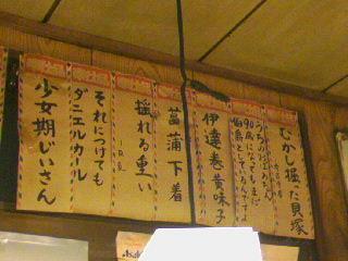 090510_ayumi_asagaya_kawana6.jpg