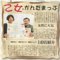 20100210_tokyo_shinbun.jpg
