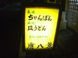 kouenji_20100111_04.jpg