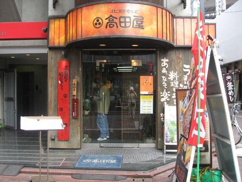 0486_takada