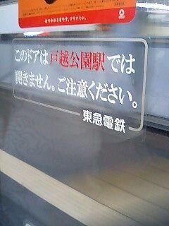 togoshi7.jpg
