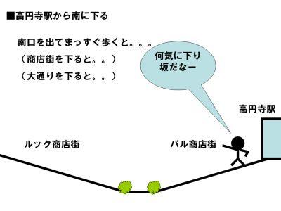 kouenji_20100105_01.jpg