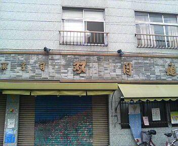 midori-wagashi0831.jpg