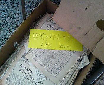 midori-shinnbun090128.jpg