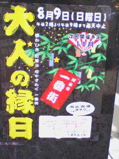 090823_asagaya_ayumi_tanabata_7.jpg