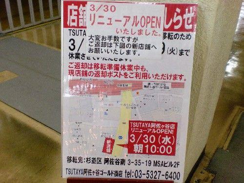 asagaya_ayumi_ツタヤ