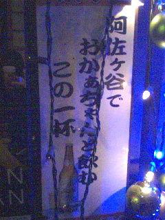 091210_asagaya_ayumi_oden_02.jpg