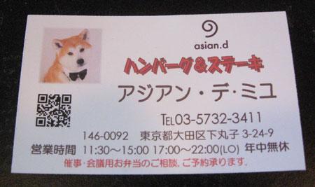 5950_lunch_asicard2.jpg