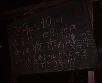 kokuban0809.jpg