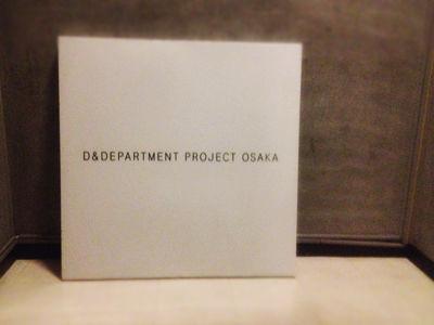 D&DOSAKA03