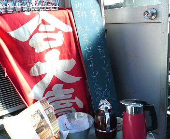 midori-waribiki20090208.jpg