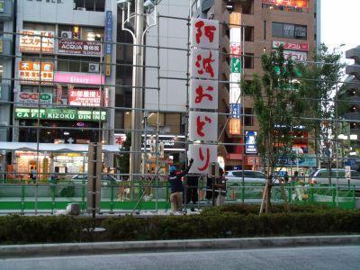 kouenji_20100122_01.jpg