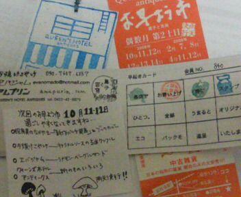 stamp0809.jpg