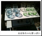 midori_glass100502.jpg