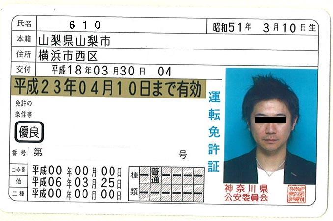 GOLD免許 少し前の話…。 自動車免許の更新の為、二俣川の運転免許試験場行ってきまし... 6