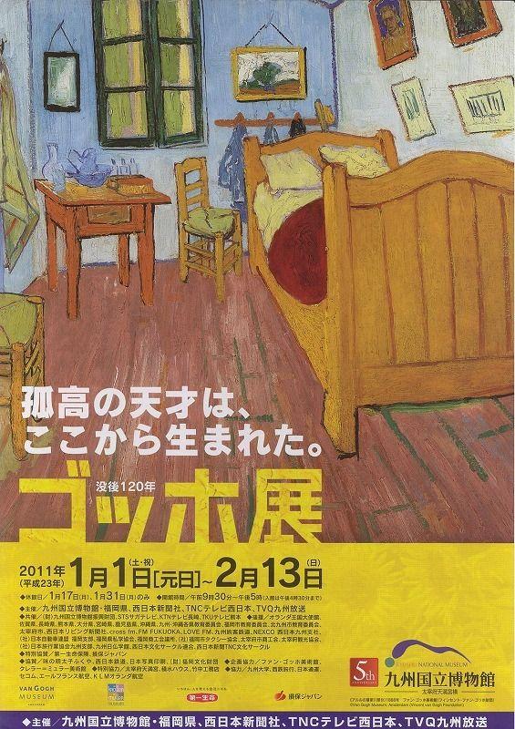 ゴッホ展01