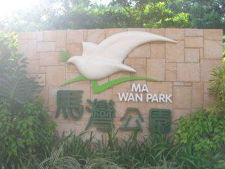Ma wan Park 入り口