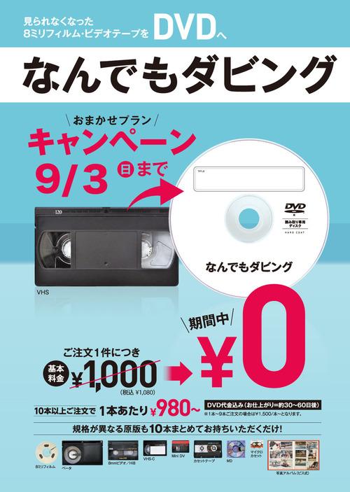 dvd0903main