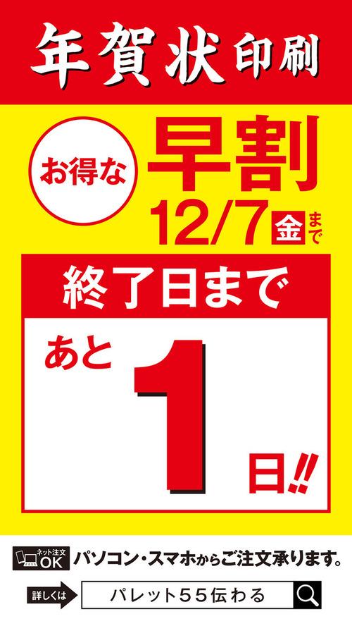 2019年賀サイネージCD早割-01